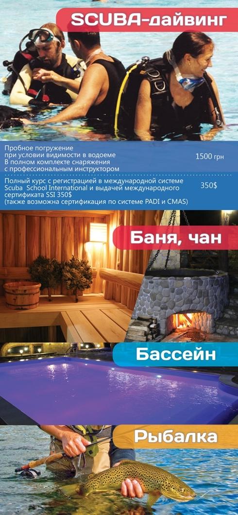 Отдых Печенежское водохранилище
